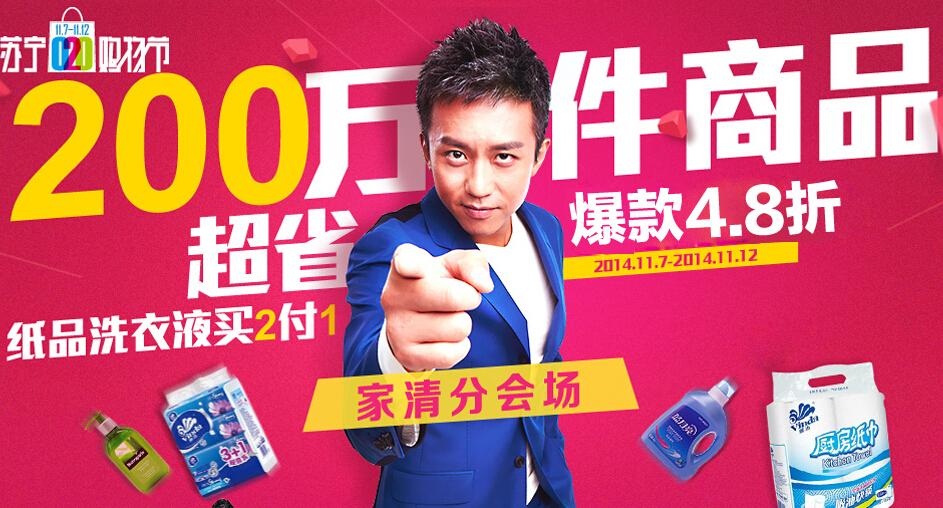 促销活动:苏宁易购 家庭清洁